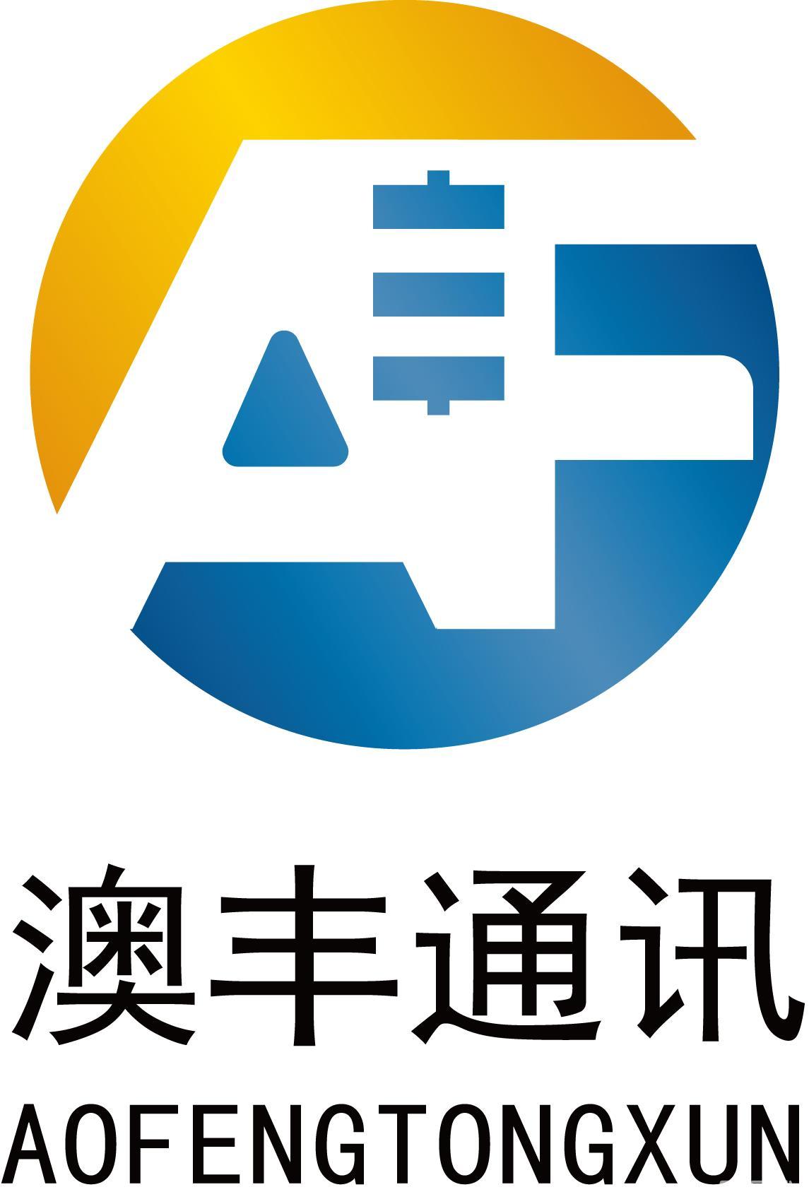 郑州澳丰通讯有限公司